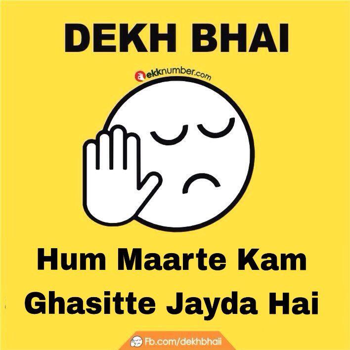 Best dekh bhai memes