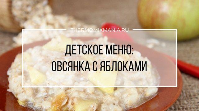 """Детское меню: Овсянка с яблоками Термомикс от @Караповой Ольги http://thermomixmania.ru/detskoe_pitanie/5307-detskoe_menyu_ovsyanka_s_yablokami__termomiks___ot_karapovoy_olbgi/  Ингредиенты: 30 г овсянки """"Геркулес"""" 200 г молока ½ яблока масло (по желанию) фруктоза (по желанию) Cпособ приготовления:  1.Яблоко вымыть и почистить, порезать мелко или измельчить в чаше до пюре на ск.5;  2.Добавить в чашу овсянку, молоко и яблоко, готовить: 10 мин/90°/ск.2;  3.Добавить по желанию фруктозу и масло…"""