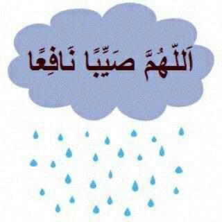Do'a ketika hujan turun
