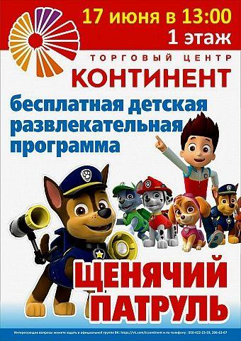 «Щенячий патруль» в Континенте  http://da-info.pro/poster/senacij-patrul-v-kontinente  17 июня в торговом центре «Континент» состоится бесплатная детская развлекательная программа «Щенячий патруль». Мы прекрасно знаем, как устроить детям настоящий праздник. В программе будет всё, что нужно для настоящего веселья: развлекательные игры, интересные конкурсы и зажигательные танцы. Ждём всех!   {{AutoHashTags}}