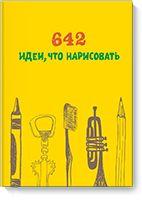 642 идеи, что нарисовать