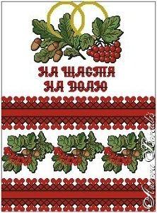 Схема вышивки свадебного рушника - Калина и дуб  кошмар долго буду вышивать