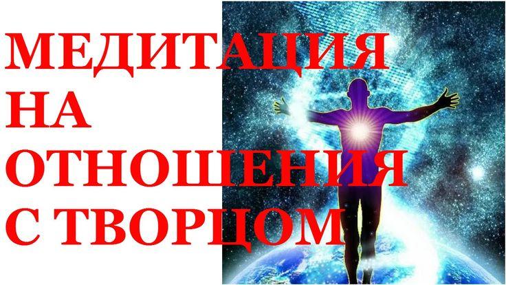 Духовное пробуждение. Медитация на отношения с Творцом. Николай Пейчев.http://www.youtube.com/watch?v=jxPKfpv7kM4 http://www.youtube.com/channel/UCHTQP0YxOpVWsp_JFRcRvMQ
