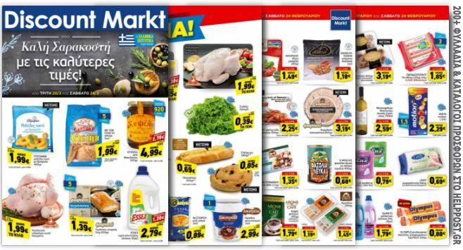 Discount Markt super market. Δείτε και ξεφυλλίστε το νέο φυλλάδιο «Καλή Σαρακοστή», με προϊόντα και προσφορές. Ισχύει έως 24.02.2018 More: https://www.helppost.gr/prosfores/discount-markt-fylladio/
