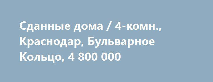 Cданные дома / 4-комн., Краснодар, Бульварное Кольцо, 4 800 000 http://krasnodar-invest.ru/vtorichka/4-komn/realty248566.html  92/47/8 Блочный 8/10Продаётся 4-х ком. квартира в ЮМР, с шикарной планировкой с расположением комнат на две стороны дома, В шаговой доступности дет. сады, школы, магазины, детская площадка, аллея, гор. транспорт (троллейбус, трамвай, маршрутное такси). Изолированные, раздельный с/у, тихий уютный двор с зелеными насаждениями и детской площадкой. Звоните прямо сейчас…