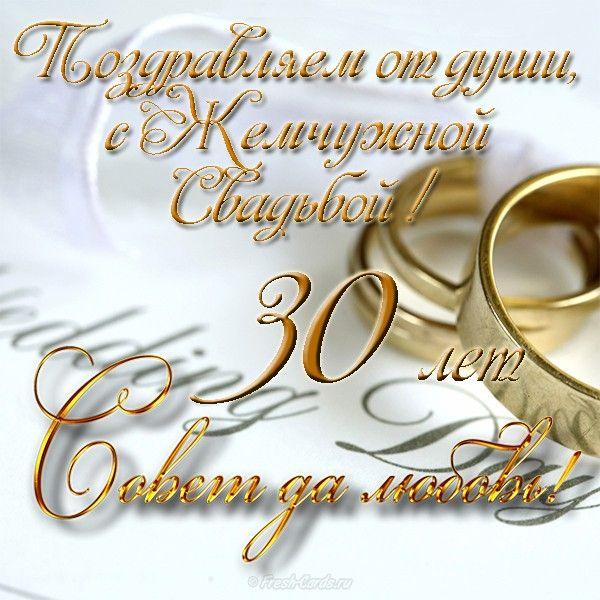 pozdravlenie-s-zhemchuzhnoj-svadboj-otkritki foto 13
