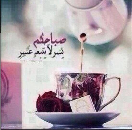 Good Morning In Arabic : Best arabic good morning ☀صباح الخير images on