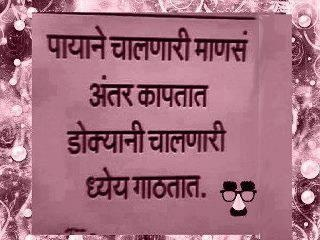 #marathi: Those who use their legs cover the distance, those who use their head reach their target.