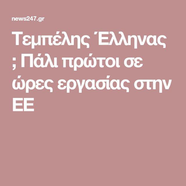 Τεμπέλης Έλληνας ; Πάλι πρώτοι σε ώρες εργασίας στην ΕΕ