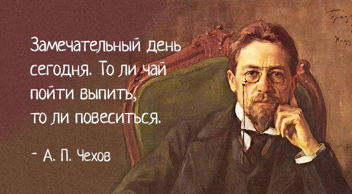 apchekhov  Жизнь, по сути, очень простая штука и человеку нужно приложить много усилий, чтобы её испортить.