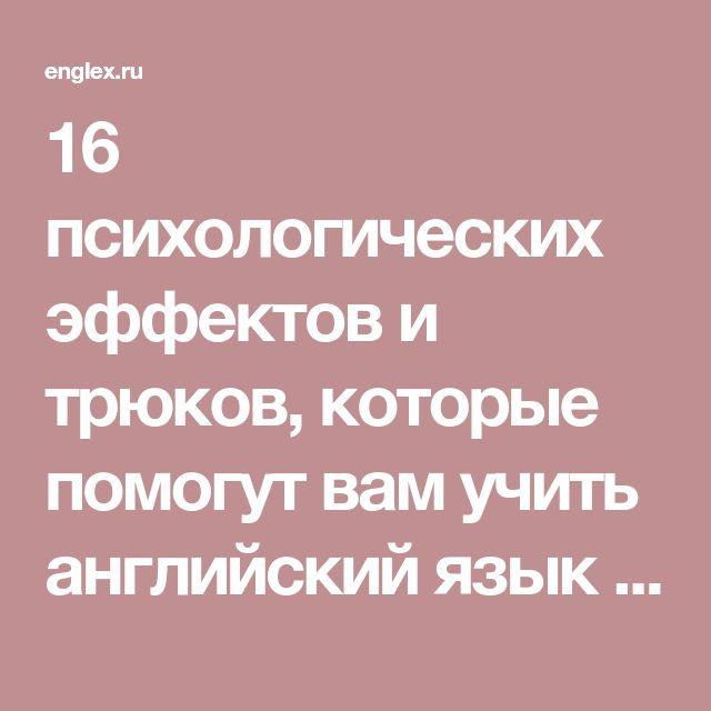 16 психологических эффектов и трюков, которые помогут вам учить английский язык ‹ Инглекс