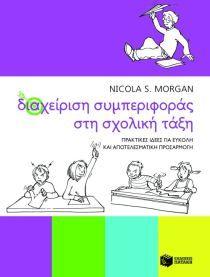 Διαχείριση συμπεριφοράς στη σχολική τάξηΠρακτικές ιδέες για εύκολη και αποτελεσματική εφαρμογή