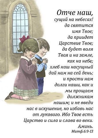 The Lord's Prayer in Russian ♥ ♥ ♥