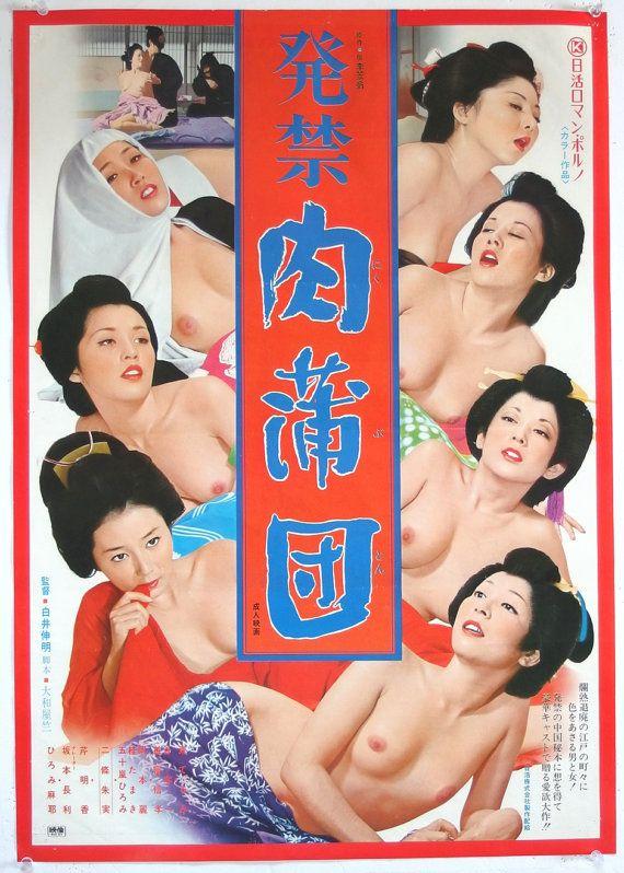 Fabulous original vintage Japanese poster for adult film.