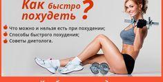 Как быстро похудеть без изнурительных диет— пошаговая инструкция для женщин, мечтающих об идеальной фигуре