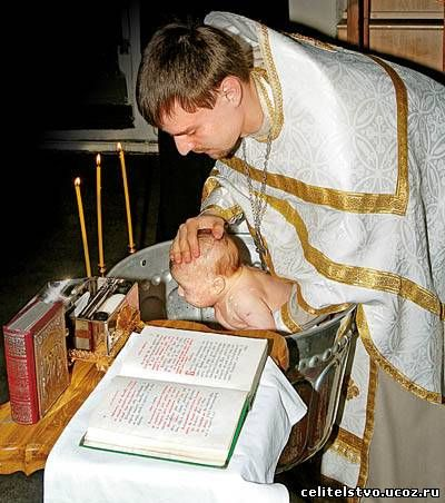 Таинство Крещения - Форум