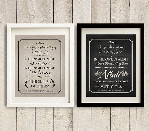 Duas For Entering U0026 Leaving The Home, D.I.Y Printable House Duas, Modern Islamic  Wall Art, DIGITAL DOWNLOAD