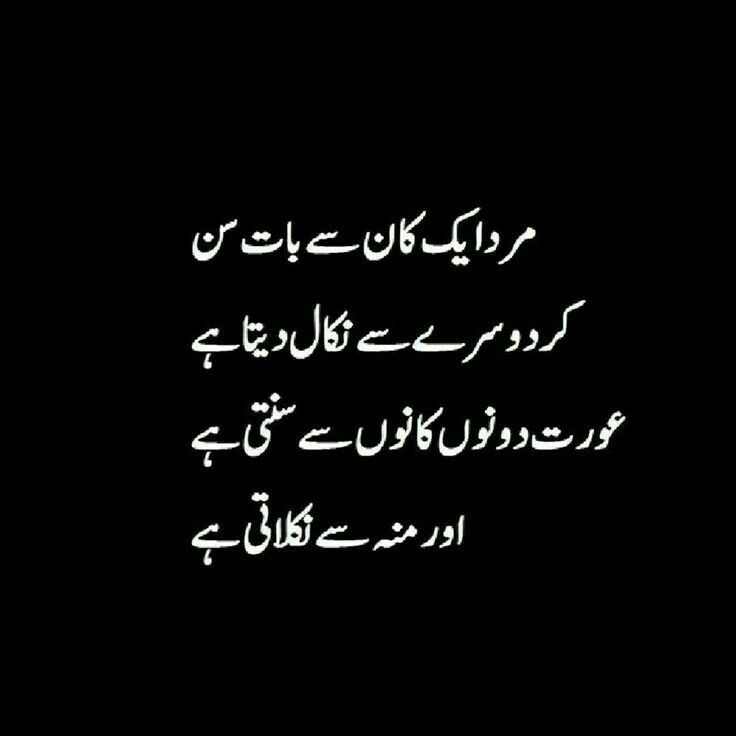 Pin By Haniya Malik On Beautiful Quote S Poetry Funny Funny Quotes Funny Words
