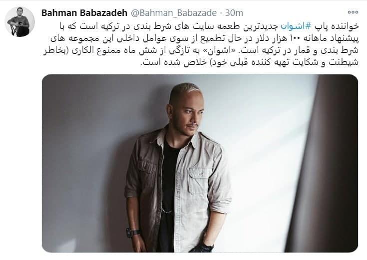 اشوان خواننده سرشناس ایرانی آخرین شکار سایت های شرط بندی In 2020