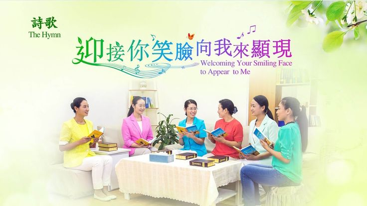 """The Hymn of Life Experience """"Welcoming Your Smiling Face to Appear to Me"""""""
