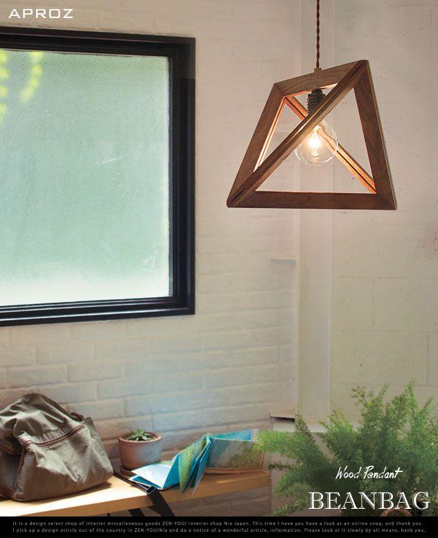 【送料無料】。BEANBAG  Wood pendant light / ビーンバッグ ウッド ペンダントライトAPROZ / アプロス ライト  照明 ランプ 天井 ダイニング 木 無垢 AZP-553-BR / NA