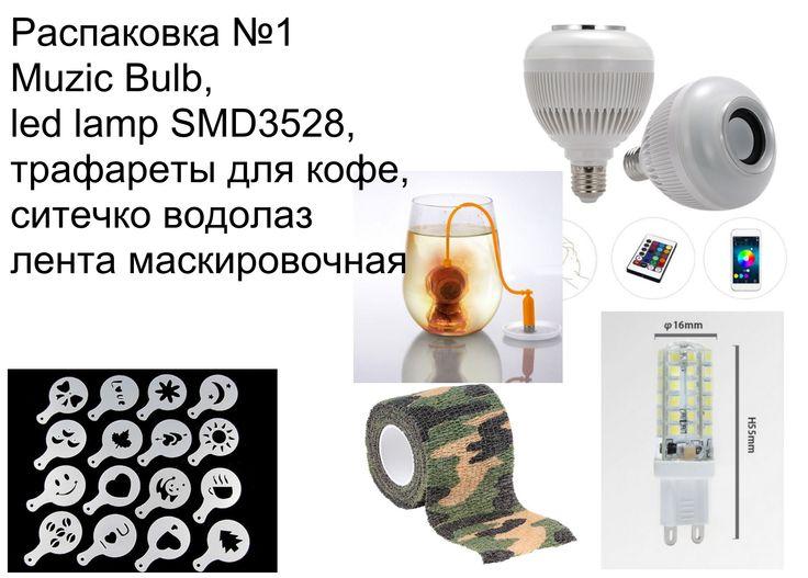 Распаковка №1 bluetooth-колонка в виде лампочки, водолаз,трафареты для к...
