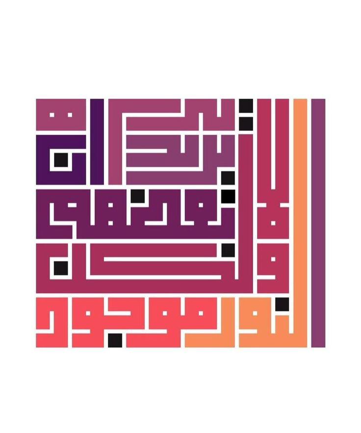 النور موجود ولكن بعضهم لا يريد ان يراه #الخط_العربي Light is there, but some choose not to see it
