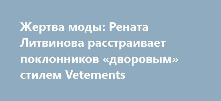 Жертва моды: Рената Литвинова расстраивает поклонников «дворовым» стилем Vetements http://fashion-centr.ru/2016/07/25/%d0%b6%d0%b5%d1%80%d1%82%d0%b2%d0%b0-%d0%bc%d0%be%d0%b4%d1%8b-%d1%80%d0%b5%d0%bd%d0%b0%d1%82%d0%b0-%d0%bb%d0%b8%d1%82%d0%b2%d0%b8%d0%bd%d0%be%d0%b2%d0%b0-%d1%80%d0%b0%d1%81%d1%81%d1%82%d1%80%d0%b0-2/  Поклонники 49-летней Ренаты Литвиновой никак не могут привыкнуть к ее метаморфозам со стилем. Звезда, которая всегда выбирала подчеркнуто элегантные платья и обувь на шпильке, с…