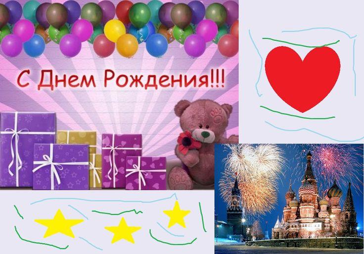 Коллаж ко дню рождения столицы