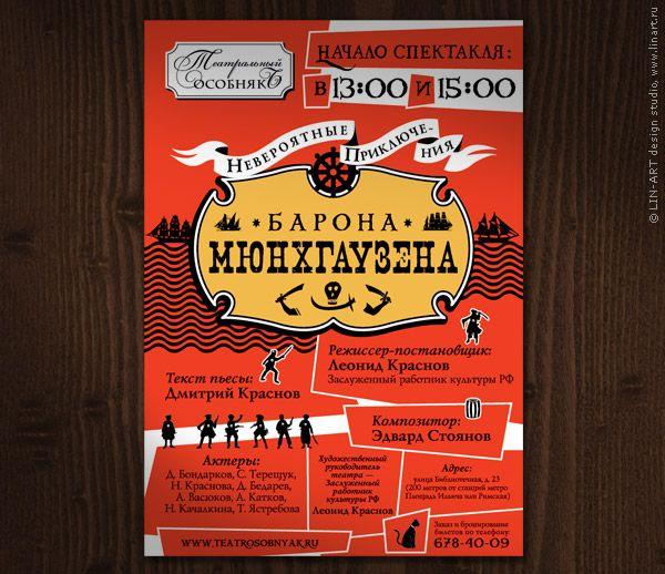 Афиша  «Театральный ОсобнякЪ»