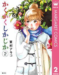 かくかくしかじか 2 - 東村アキコ - 日高先生にしごかれて美大受験を乗り切った明子。夢に近づくはずが…? 少女まんが家を夢みたあの頃を描くドラマチック・メモリーズ第二弾!