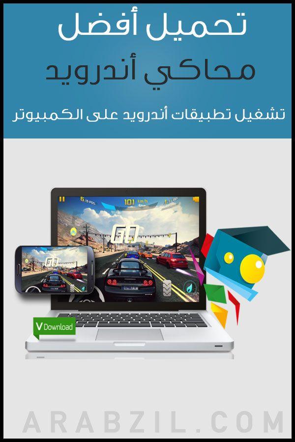 تحميل برنامج تشغيل اندرويد على الكمبيوتر محاكي اندرويد مجاني Best Android Android Emulator Electronic Products