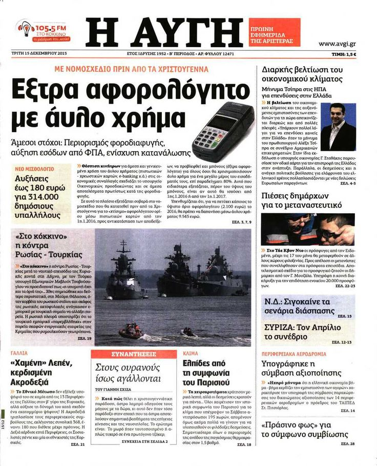 Εφημερίδα ΑΥΓΗ - Τρίτη, 15 Δεκεμβρίου 2015