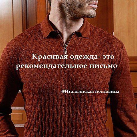 #пословицынародовмира #поговорки #стиль #мода #uomocollezioni #jm #fashionisourproffession #luxury #gqstyle #gq