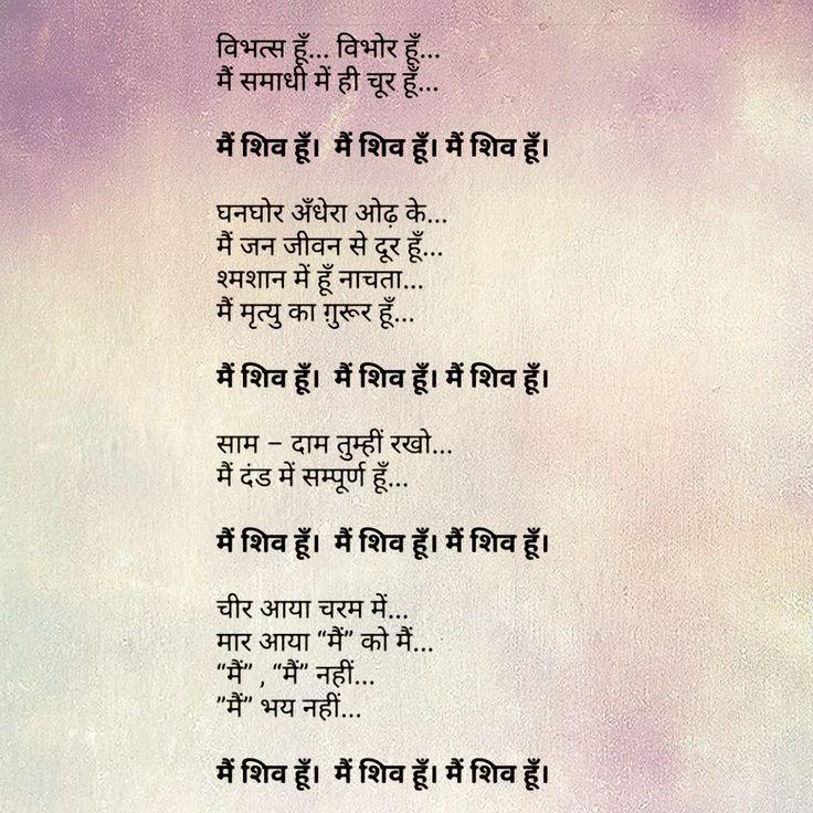 Har Har Mahadev Om Namah Shivay
