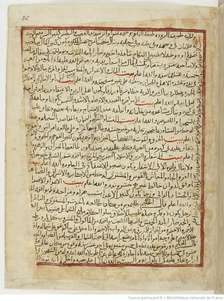 vue 79 - folio 36r, The Book of Nativities (Kitab al-Mawalid), attributed to Persian astronomer Abu Maʿschar al-Balkḥī and was later drawn by the painter Qanbar 'Alī Shīrāzī published in 1300 AD.