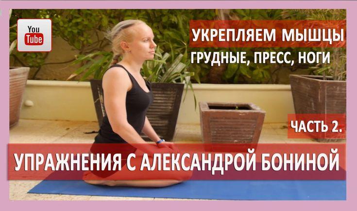 ►Растяжка мышц груди, пресса, передней поверхности ног. Восстанавливаем ...