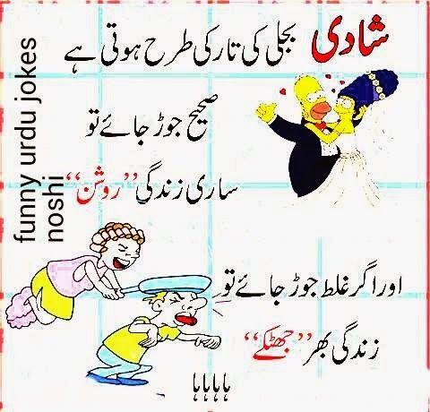 Funny Jokes In Urdu For Girls 17 Best images ...