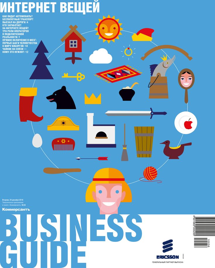 Maria Zaikia | Internet of Things, cover illustration for Kommersant Business Guide