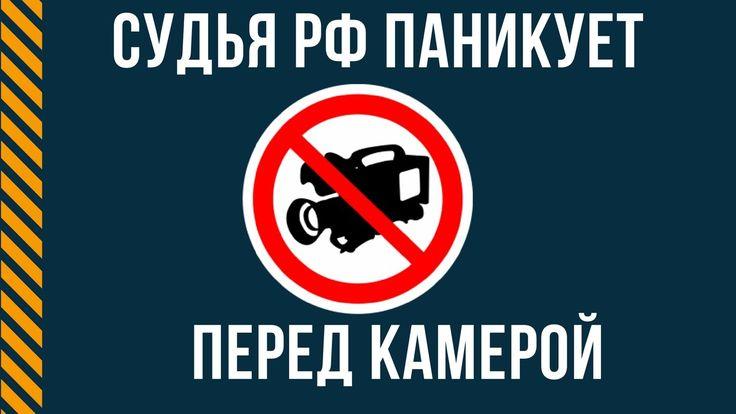 Судьи РФ боятся  видеокамер и готовы нарушать свои законы РФ (#СССР )