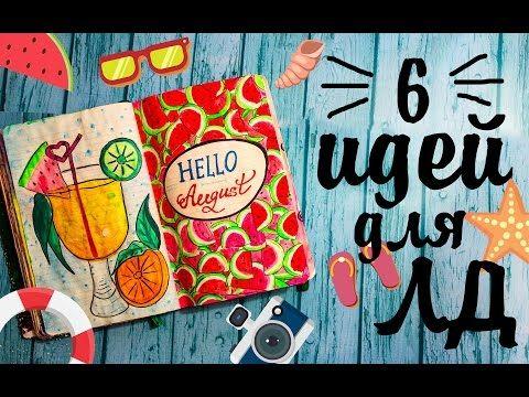 Идеи для личного дневника своими руками - прикольный декор ежедневника, радужная раскраска страничек, как красиво делать записи