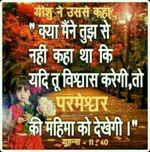 Jesus Quotes From The Bible In Hindi