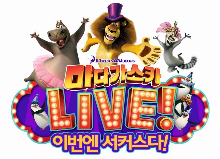 """에버랜드 마다가스카 라이브 (Dreamworks' Madagascar has arrived in Everland! Recreated as an exciting, fun musical called """"Madagascar Live: Let's enjoy the circus!"""")"""