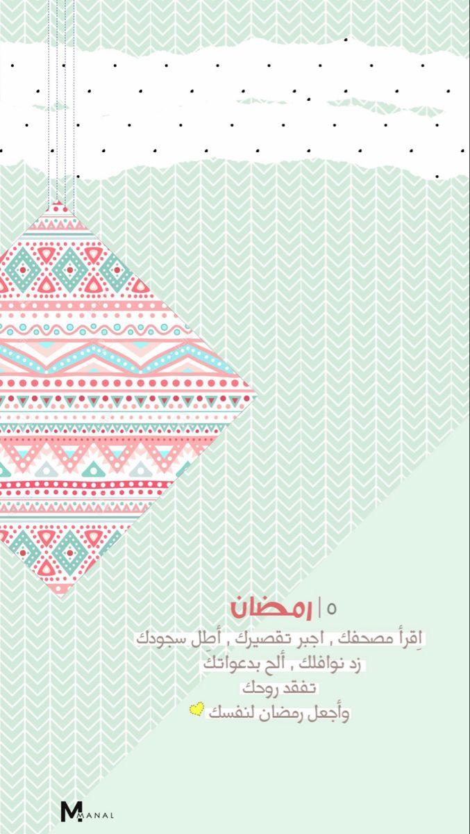 ٥ رمضان Ramadan Day Ramadan Crafts Ramadan Cards