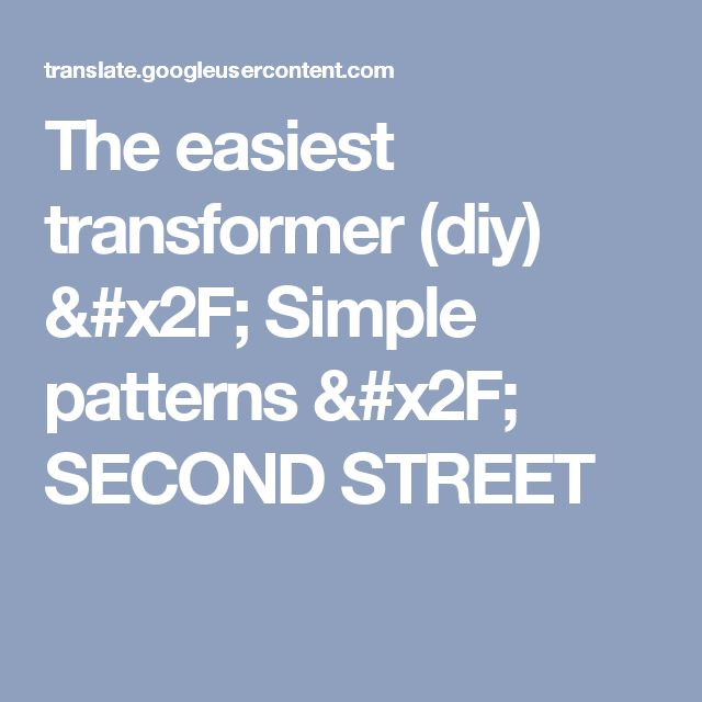 The easiest transformer (diy) / Simple patterns / SECOND STREET
