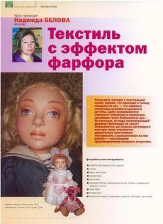 Шьем кукол. Эффект фарфора в текстиле