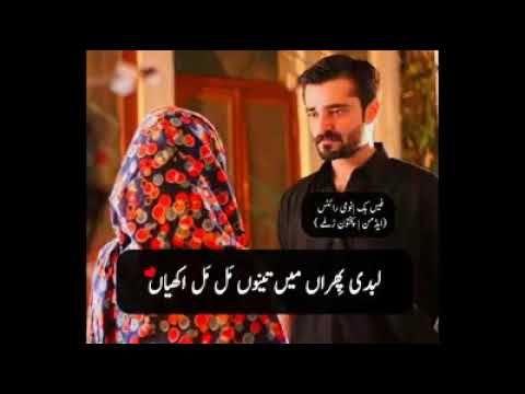 WhatsApp status song Man Mayal ost pakistani drama song - YouTube
