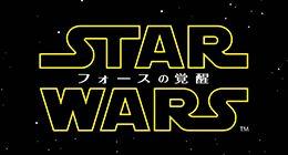 ギャラリー|スター・ウォーズ/フォースの覚醒|スター・ウォーズ|STAR WARS|