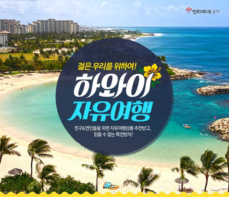 젊은 우리를 위한 하와이 자유여행 : 인터파크투어 이벤트혜택존
