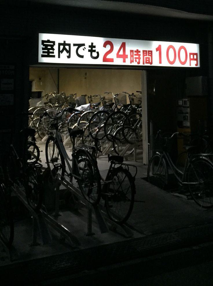 24時間の自転車預かり所!しかも100円!